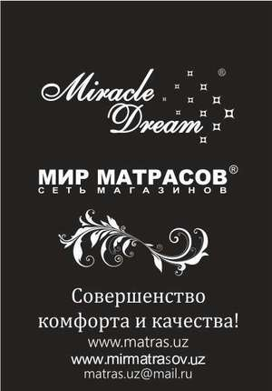 Мир Матрасов Miracle Dream